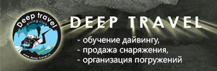 дайвинг клуб deep travel